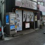 108356 - 店構え