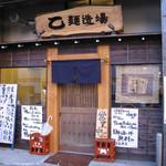 乙麺造場 - 店先