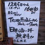 乙麺造場 - 貼り紙