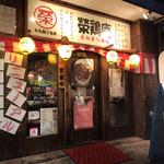 榮鶏庵 - お店外観