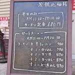 中華そば 駒 - 店外のメニューボード