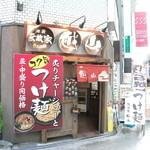 麺創房 越山 - 11/30