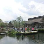 忍野八海池本 - 外観写真:忍野八海ではない中池の前にある店舗