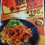 中華食堂満福 -