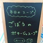 108015586 - 本日のスープ