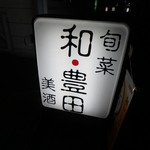 和・豊田 - お店看板
