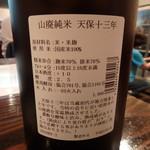 和・豊田 - 杉錦 山廃純米 天保十三年¥600