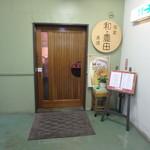 和・豊田 - お店入口