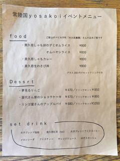ダイゴ カフェ - 常陸國YOSAKOIイベントメニュー(1)