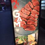 肉バルGAM - 1階の看板を目印に!