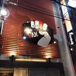 肉バルGAM - 2階でやよーー!!