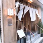 きく鮨 - 外観(風が強かった)