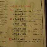 SABOTEN - 山芋焼きと卵料理メニュー