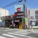 肉最強伝説 - 志賀島の入口、志賀島センターの前に出来た鉄板焼き屋さんです。