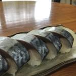 へん朽 - 5月半ばの鯖寿司