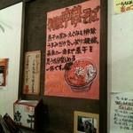 特級中華そば 凪 西新宿店 -