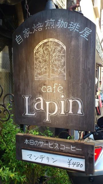 カフェ・ラパン - 看板。