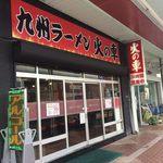 九州ラーメン 火の車 - 店舗外観