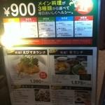 Meikekachuuka - 週替わり900円ランチ。