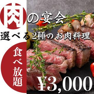 ★おすすめ★★おすすめ★選べるお肉料理2種が食べ放題!