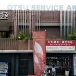 大津サービスエリア 上り線 フードコート -
