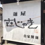 麺屋 むじゃき -