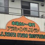アラジン インドレストラン - お店の看板