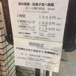 カラオケルーム10 -