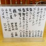 108069849 - 岳乃屋@田沼(佐野市) メニュー