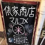 俵家商店 マルコメ - 入り口にコレあるから目印★