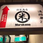 俵家商店 マルコメ - 2階に上がってね(^_−)−☆