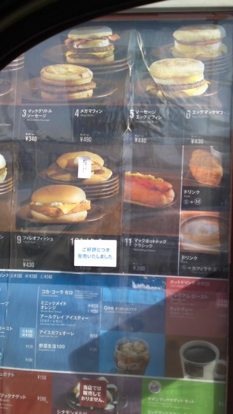 マクドナルド 17号本庄エッソSS店
