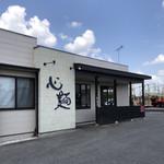 心麺 - お店1♪