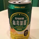 夜市的 点心酒場 好 - 台湾パイナップルビール