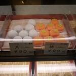 田中清月堂 - 月と柿ですどちらも90円