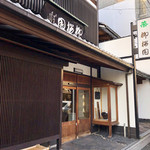 柳桜園茶舗 -