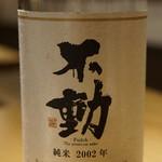 居酒屋 鮪氏  - 不動 純米 2002年醸造 千葉