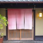 飯田 - 季節ごとに替わるのれん。