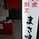 大衆割烹 まさ味 - 正面玄関から入り、左の一番奥です。