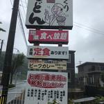 山王うどん - お店の看板
