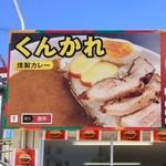燻製咖喱 くんかれ - くんかれ仮設店舗