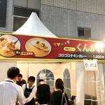 燻製咖喱 くんかれ - くんかれ仮設店舗 行列はなかった・・・