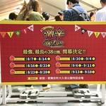 燻製咖喱 くんかれ - 夏の激辛祭りの予定