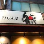 粉もん屋とん平 -