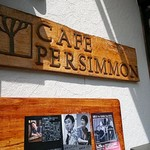 カフェ パーシモン - 看板