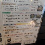 らーめん加茂川 - メニュー