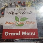 Herbal Spice Kitchen - ディナーメニュー表