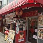 馬さんの店 龍仙 -