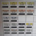 麒麟 - 券売機