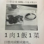 麻屋 - 午間定食600